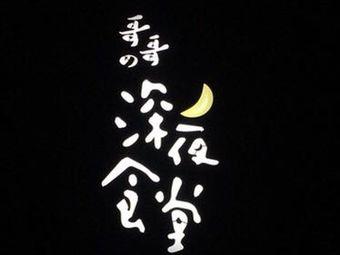 哥哥の深夜食堂(谷蕃街外滩店)
