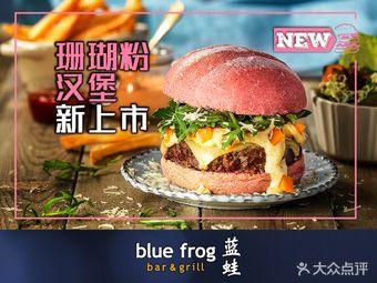 bluefrog蓝蛙(来福士广场店)