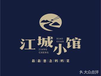 江城小馆陕南妈妈菜•全球旅行餐(赛格店)
