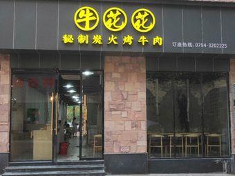 牛花花秘制炭火烤牛肉(南丰店)
