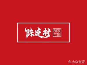 陈连村深夜牛排