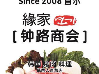 钟路商会·缘家(虹泉路店)
