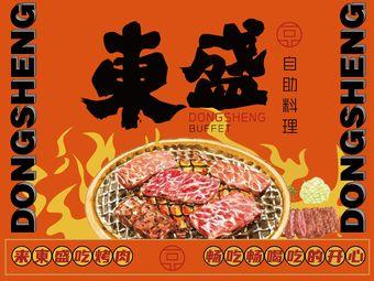 東盛炭烤自助料理(淮海中路店)