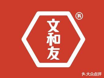 文和友老长沙龙虾馆(观前店)