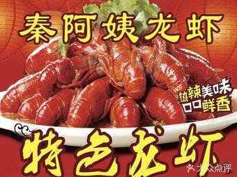 秦阿姨龙虾