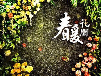春暖花开私房菜
