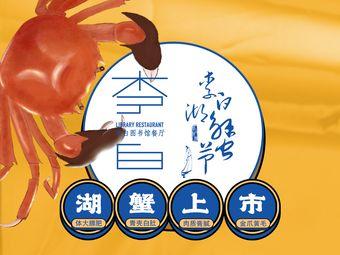 李白图书馆餐厅(秋涛路店)