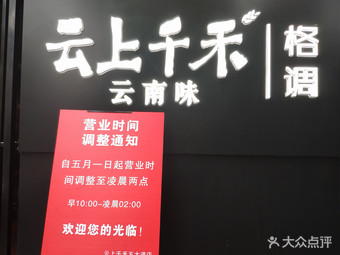 云上千禾云南味(五大道店)