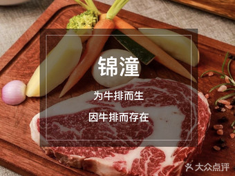 锦潼  Club Steak