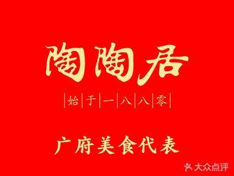 陶陶居酒家(海岸城店)