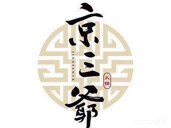 京三爷老北京铜炉涮锅(中信广场店)