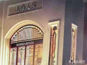 上海人家(含光路店)