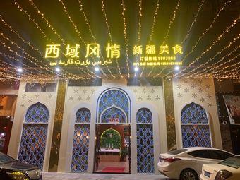 西域风情新疆美食