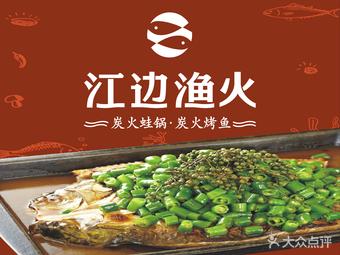 串福居江边渔火(桃园店)