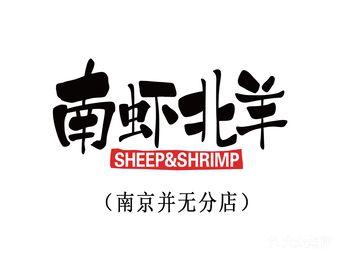 南虾北羊(应天大街总店)