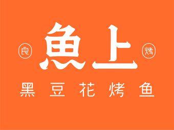 鱼上·黑豆花烤鱼(万象城店)