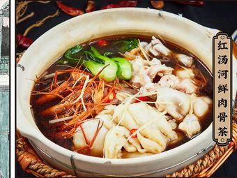 新粹肉骨茶(嘉里中心店)