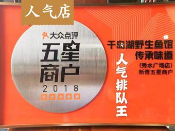 千岛湖生态鱼馆·农家菜(秀水广场店)