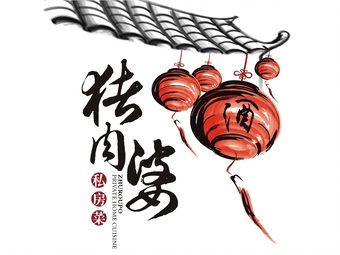 猪肉婆私房菜(容桂总店)