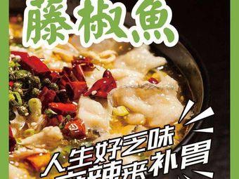 黑艾历麻辣拌(太古小镇店)