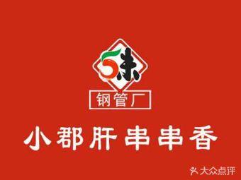 小郡肝串串香火锅(金桥店)