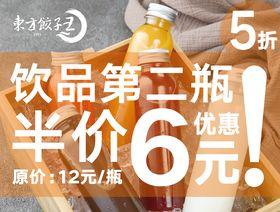 东方饺子王的图片