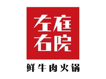 左庭右院鲜牛肉火锅(长宁龙之梦店)