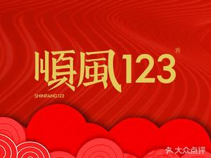 顺风123