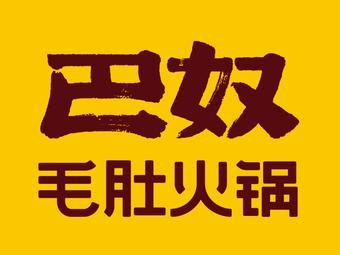 巴奴毛肚火锅(安阳万达店)