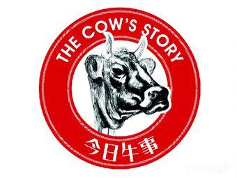 今日牛事潮汕鲜牛肉火锅(徐汇总店)