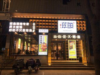 滋鱼烤鱼(沁芳苑店)
