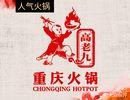 重庆高老九火锅(人民广场店)
