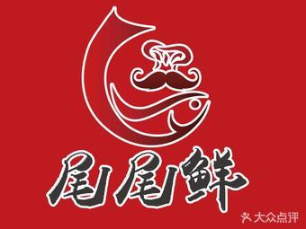 尾尾鲜无刺酸菜鱼(锦业二路店)