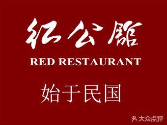民国红公馆(金奥店)