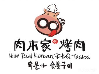 肉本家·碳烤肉(浙大店)