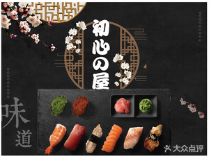 初心屋·日本料理