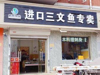三文鱼皓海海鲜超市