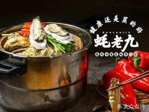蚝老九·高压锅生蚝专门店