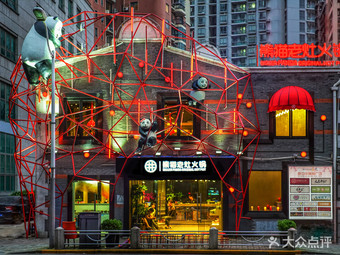 熊猫老灶火锅