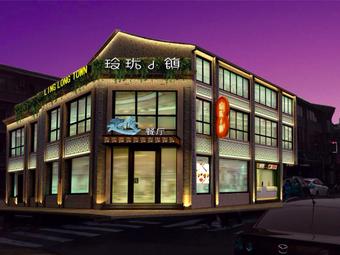 玲珑小镇·越餐厅·创意杭帮菜(西湖音乐喷泉店)