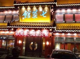 七菜馆(文体路店)