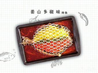 探鱼(金地广场店)