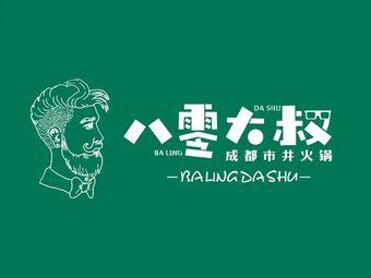 八零大叔成都火锅(城固店)