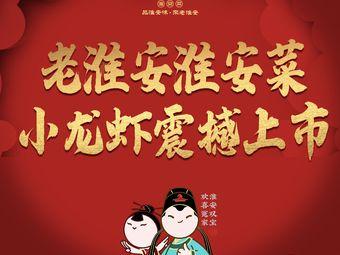 老淮安·淮安菜(楚香阁一店)
