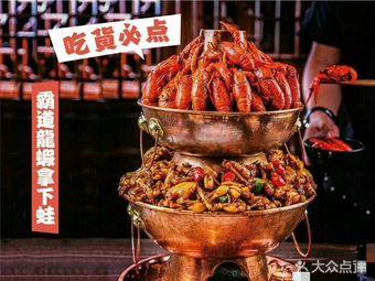 葫芦蛙炭烧牛蛙餐厅(北上海生活广场店)