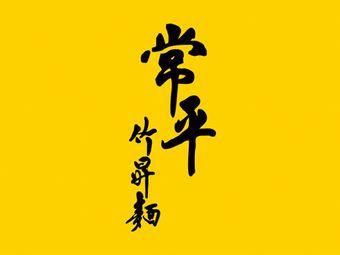 常平竹升面(夏湾店)