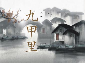九甲里·老底子杭帮菜(西湖音乐喷泉店)