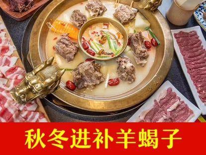 【贴秋膘 吃货必备】魔都必吃热气涮羊肉排行榜!