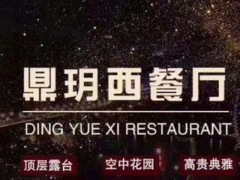 鼎玥西餐厅(中南店)