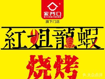 红姐龙虾(金盛路店)
